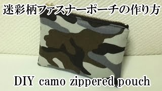 getlinkyoutube.com-迷彩のファスナーポーチ:作り方 How to sew the camo zippered pouch