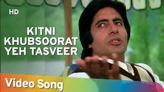 Kitni Khoobsoorat Yeh - Rakhee - Amitabh Bachchan - Bemisal Movie Songs - Vinod Mehra -Kishore Kumar width=