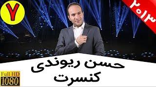 getlinkyoutube.com-طنز خنده دار و تقلید صدای حسن ریوندی در روز مادر