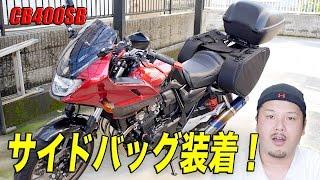 getlinkyoutube.com-【CB400SB】サイドバッグ装着で積載超アップ! TANAX MFK-135