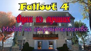 getlinkyoutube.com-Fallout 4. Одни из лучших модов для строительства. №2