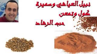 getlinkyoutube.com-نبيل العياشي وسميرة في كول وتمعن _فوائد حب الرشاد