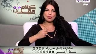 getlinkyoutube.com-كلام من القلب - فوائد كبسولات الخميرة - د. سمر العمريطي - Kalam men El qaleb