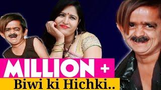 Khandeshi Chotu ke Biwi Ki Hichki II  छोटू के बीवी की हिचकी II KHANDESH HINDI COMEDY VIDEO