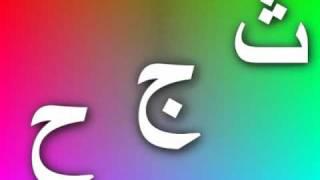 getlinkyoutube.com-نشيد الحروف | Arabic letters