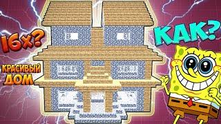 getlinkyoutube.com-ДОМ С ЛОВУШКОЙ ОТ ГРИФЕРОВ!! Как построить красивый дом в майнкрафте ?
