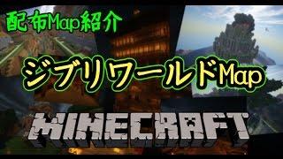 getlinkyoutube.com-[Minecraft]★ジブリワールド全集合Map!★[配布Map紹介]