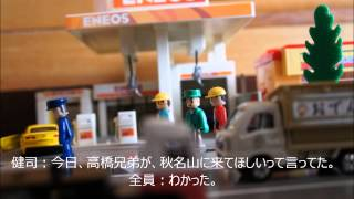 getlinkyoutube.com-【トミカ】頭文字T