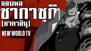 getlinkyoutube.com-ประวัติตัวละคร :: จอมพล ซากาซุกิ (อาคาอินุ) - Sakazuki (Akainu)