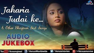 getlinkyoutube.com-Jaharia Judai Ke : Bhojpuri Sad Songs ~ Sentimental Hits II Audio Jukebox