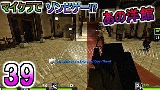getlinkyoutube.com-【マイクラでゾンビゲー!?】Left 4 Dead 2を実況プレイ#39【赤髪のとも】
