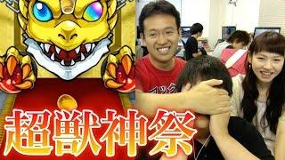 getlinkyoutube.com-【モンスト】たかはしくんが!超・獣神祭で!なんと!☆5-6が!