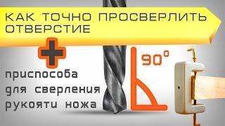 Как просверлить перпендикулярное отверстие дрелью | How to drill straight holes
