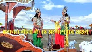 भगवत गीता के 18 अध्याय का रहश्य क्या है