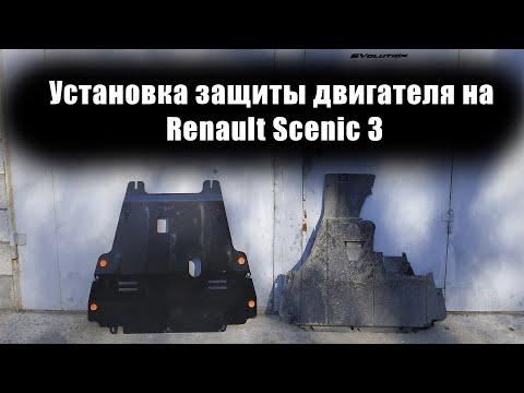 Защита двигателя на Renault