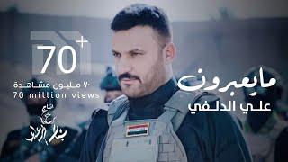 getlinkyoutube.com-علي  الدلفي مايعبرون مع الفنانه القديرة عواطف السلمان 2015