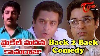 Michael Madana Kama Raju Movie Comedy Scenes || Back to Back ||  Kamal Hasan ||Urvashi || Khushboo