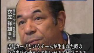 getlinkyoutube.com-広島市民球場 最後の日 2008