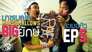 มาร์ชเมลโล่ยักษ์ (Big marshmallow) ละเมอหิว EP.5