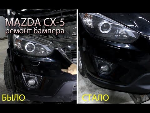Mazda cx-5 как снять бампер. Ремонт и покраска бампера, структурная краска