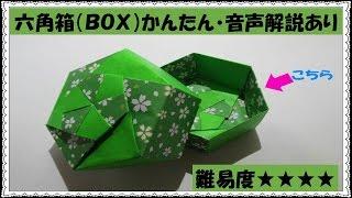 おりがみ・六角箱(gift box)下の方・かんたん 折り方・作り方・折り紙・音声解説付き origami難易度★★★★