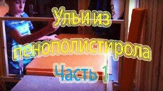 getlinkyoutube.com-Ульи из пенополистирола своими руками Часть 1