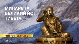 Великий йог Тибета - Миларепа.