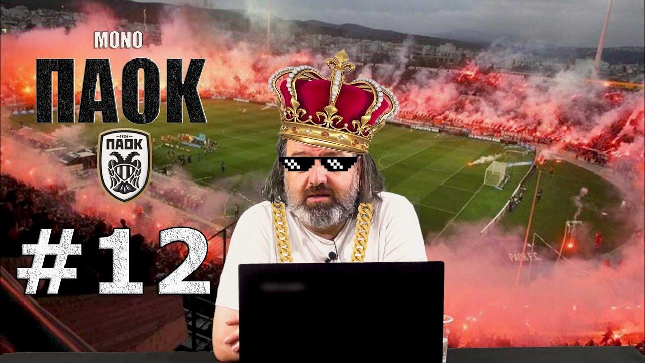 Μόνο ΠΑΟΚ (#12): Λίγες ώρες πριν τον τελικό Κυπέλλου Ελλάδος! Θα το σηκώσουμε άραγε; Τι λέτε;