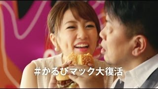 getlinkyoutube.com-マクドナルド「かるびマック」新CM