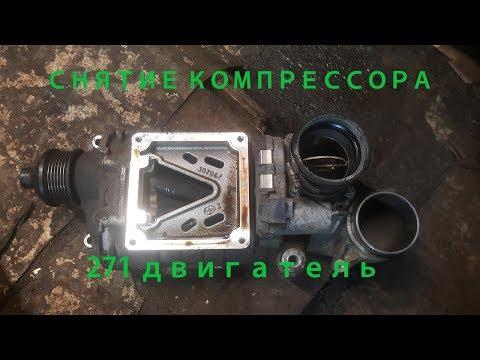 Снятие компрессора на Mercedes m271