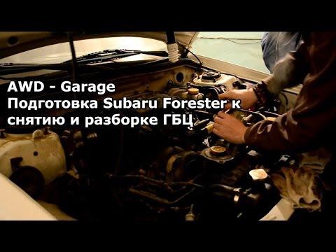 Подготовка Subaru Forester к снятию и разборке ГБЦ. AWD - Garage