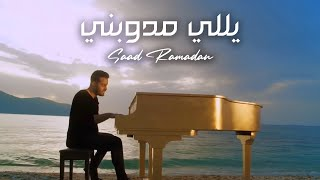 getlinkyoutube.com-Saad Ramadan - Yali Mdawabni Official Music Video / سعد رمضان - يللي مدوبني