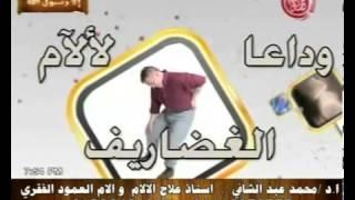 getlinkyoutube.com-ا.د محمد عبد الشافي وعلاج الانزلاق الغضروفي بدون الم و بدون جراحة