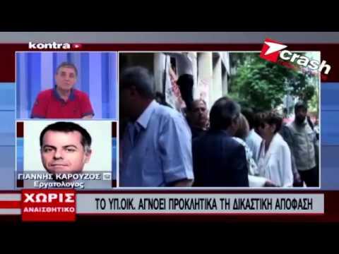 ΧΩΡΙΣ ΑΝΑΙΣΘΗΤΙΚΟ ΓΙΩΡΓΟΣ ΤΡΑΓΚΑΣ 03.06.2014
