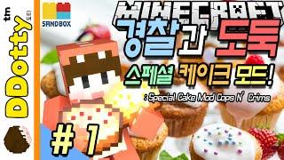 getlinkyoutube.com-공포의 잠간수님!! [경찰과 도둑: 케이크 모드 #1편] 마인크래프트 Minecraft - Special Cake Cops N' Robbers - [도티]