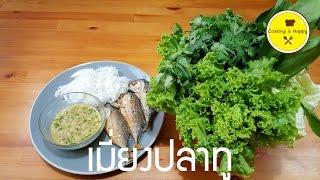 getlinkyoutube.com-Cooking is Happy : เมี่ยงปลาทู (เมนูสำหรับแม่บ้านที่รักสุขภาพ)