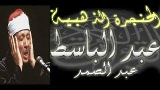 getlinkyoutube.com-سورة الفاتحة - الشيخ عبد الباسط عبد الصمد (تلاوة نادرة)