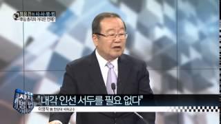 getlinkyoutube.com-후임 총리 인선, 개각은 언제, 어떻게?_채널A_시사병법 17회