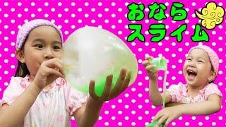 getlinkyoutube.com-セリア100均おもちゃ♪ぶりぶりおならスライムでいろいろ遊んだよ♪ スライム風船  おもちゃ himawari-CH