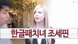 getlinkyoutube.com-한글패치된 외국녀 '조세핀' [oh Hot] - KoonTV