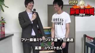 getlinkyoutube.com-麻雀最強戦2014 フリー麻雀ミラージュ予選 2014.05.25