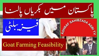 getlinkyoutube.com-Goat Farming ki  Feasibility Dr Ashraf Sahibzada