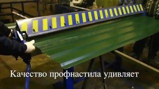 getlinkyoutube.com-Станок ручной профилегиб для производства профнастила штакетника ЛСП-2000