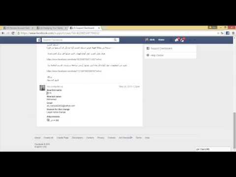 تغير الاسم على الفيس بوك في 24 ساعة فقط 2016