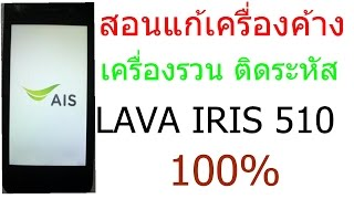 hard reset lava iris510 แก้ค้าง ติดล็อค แก้เครื่องรวน STEP BY STEP