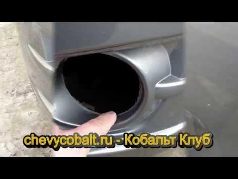 Установка противотуманных фар Шевроле Кобальт ч 1