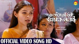 Poovithalai Official Video Song HD | Film Thoppil Joppan | Mammootty | Malayalam Song