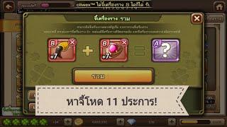 getlinkyoutube.com-LINE เกมเศรษฐี - รวมจี้ B หาจี้ S สุดโหด 11 อย่าง