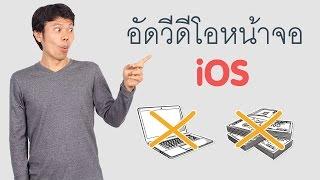 getlinkyoutube.com-อัดวีดีโอหน้าจอ iOS ไม่ใช้คอม ไม่เสียเงิน