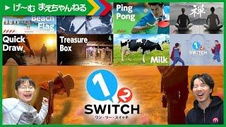 ワン ツー スイッチ!7つのゲームをプレイ! 1 2 SWITCH NINTENDO SWITCH | げ〜む まえちゃんねる